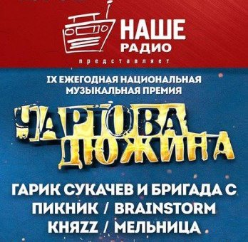 """Премия """"Чартова дюжина"""" объявила победителей на церемонии в двух городах"""