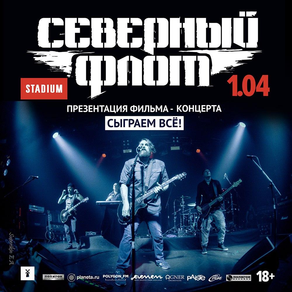 Северный флот представил первый фильм-концерт в крупнейшем клубе Москвы