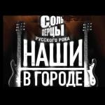 """VI ежегодный рок-фестиваль """"Наши в городе!"""""""