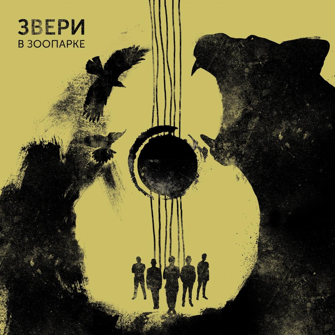 Группа Звери записала мини-альбом с песнями Майка Науменко