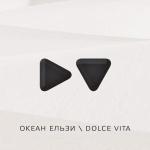 Новый альбом от группы Океан Ельзи