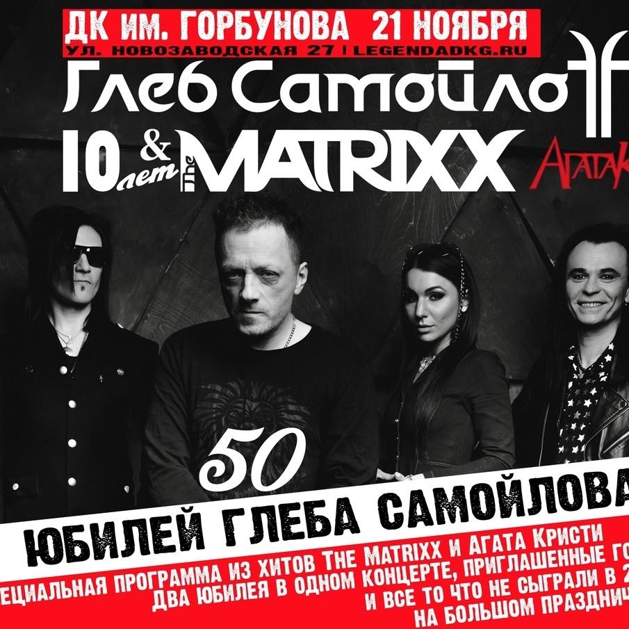 """Глеб Самойлов и The Matrixx отметили 10-летие концертом в """"Горбушке"""""""