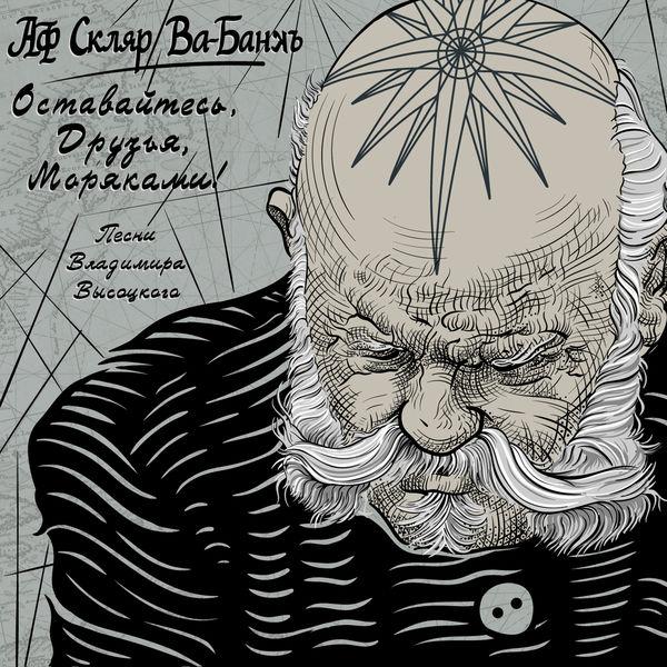 Вышел новый альбом Александра Ф. Скляра и группы Ва-банкЪ с песнями Владимира Высоцкого