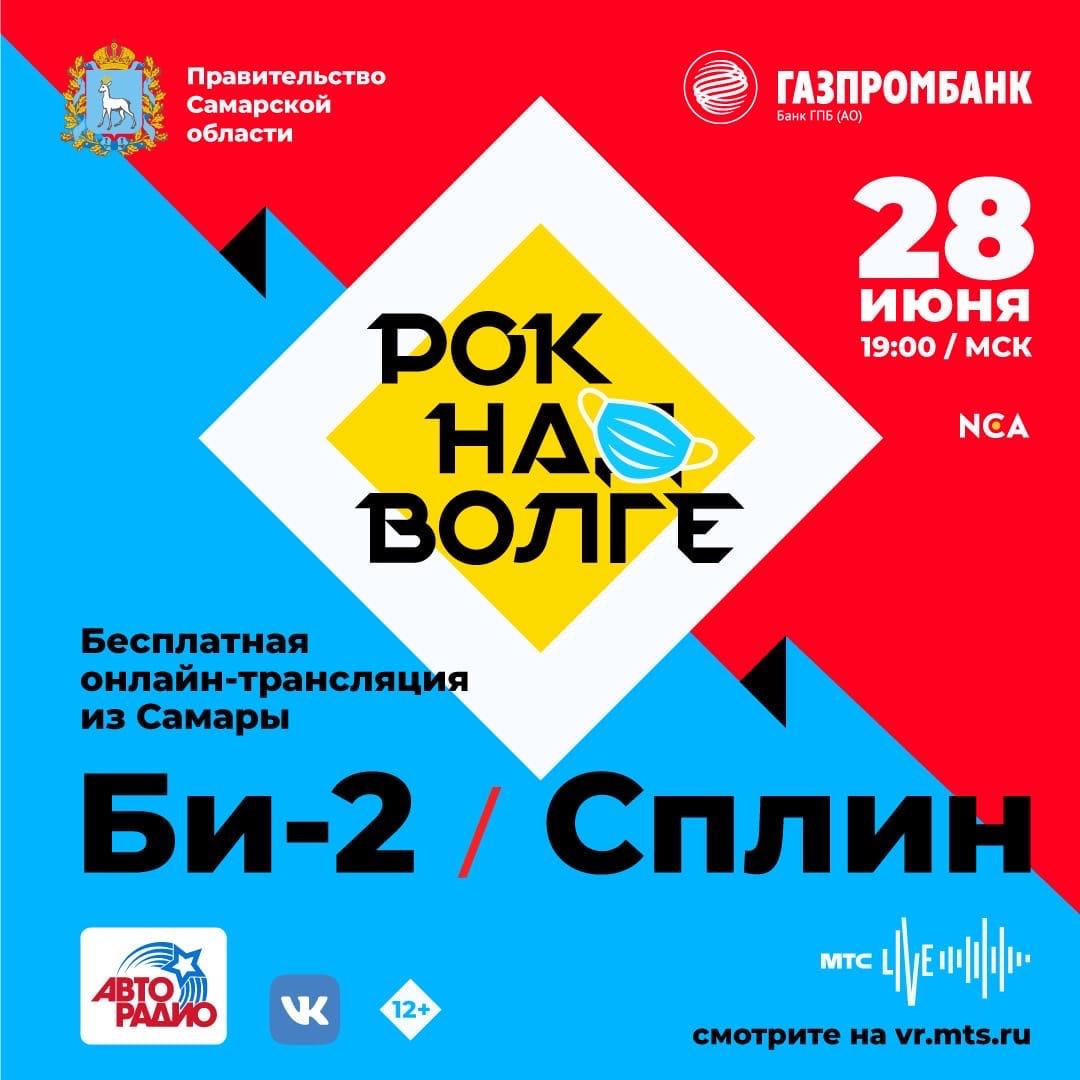 """Би-2 и Сплин сыграют на """"виртуальном"""" фестивале """"Рок на Волге"""""""