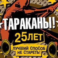 Своё 25-летие группа Тараканы! отметит 4 концертами в Москве