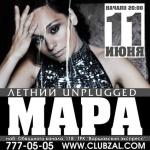 "11 июня Мара с программой ""Unplugged"" в клубе ""Зал Ожидания"""