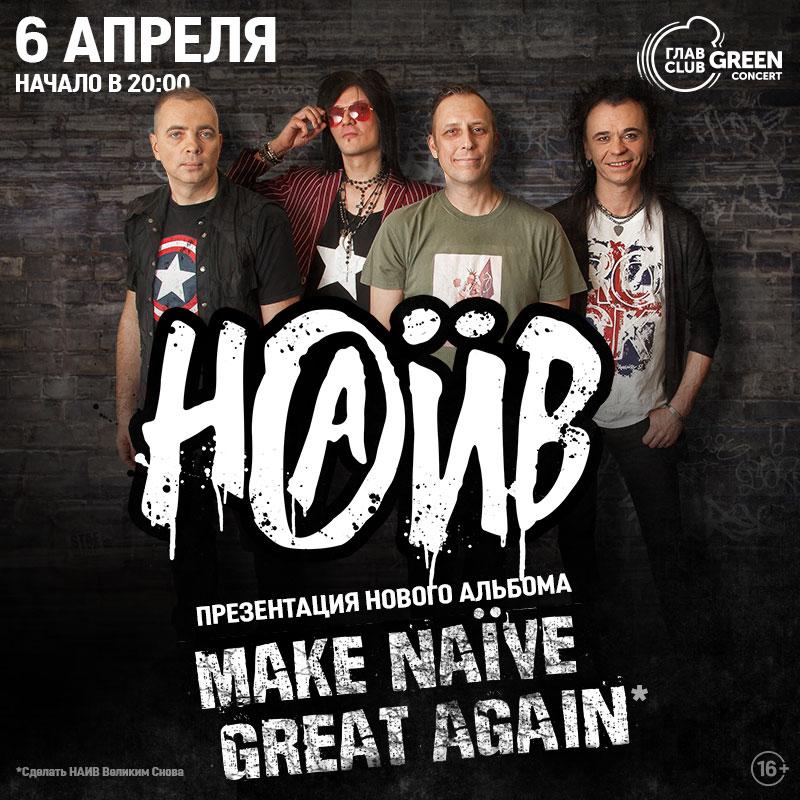 """НАИВ презентовал новый альбом """"Make Naive Great Again"""" в Москве"""