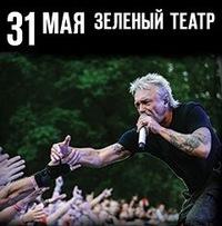 """31 мая в Зелёном театре группа Алиса с программой """"Ваш Наш выбор"""""""