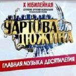 """Юбилейная премия """"Чартова дюжина"""" объявила первых участников"""