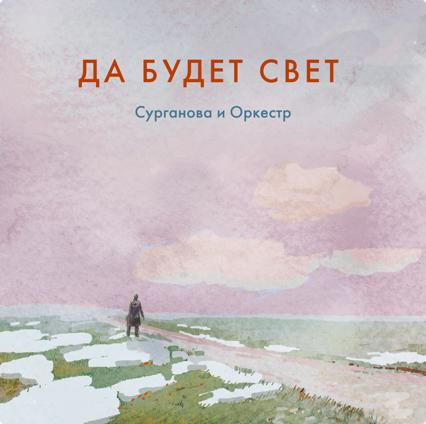 Сурганова и Оркестр: премьера сингла