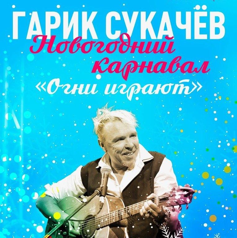 """Гарик Сукачёв вместе с друзьями провёл новогодний карнавал """"Огни играют"""""""