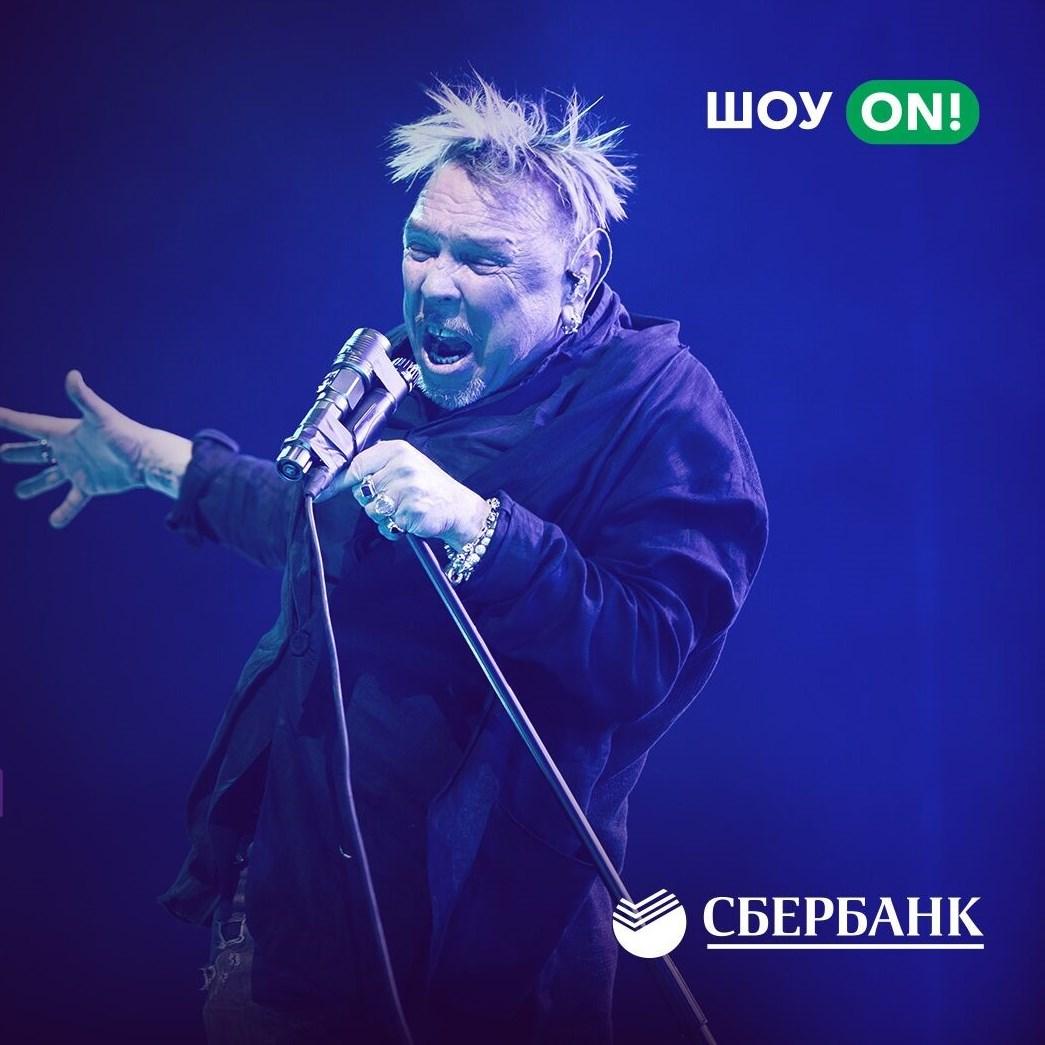 Гарик Сукачёв сыграет онлайн-концерт