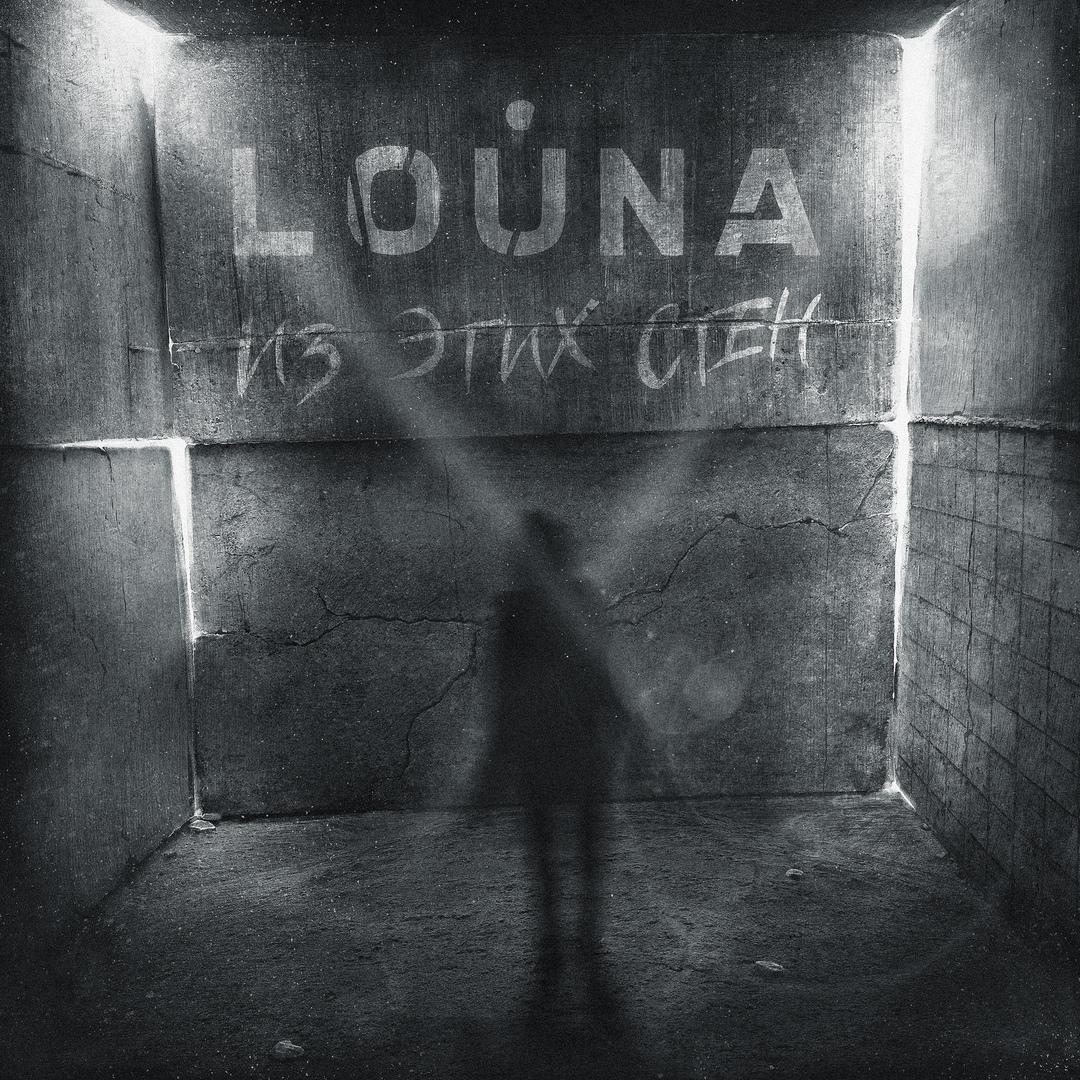 Louna записала песню и клип в домашних условиях