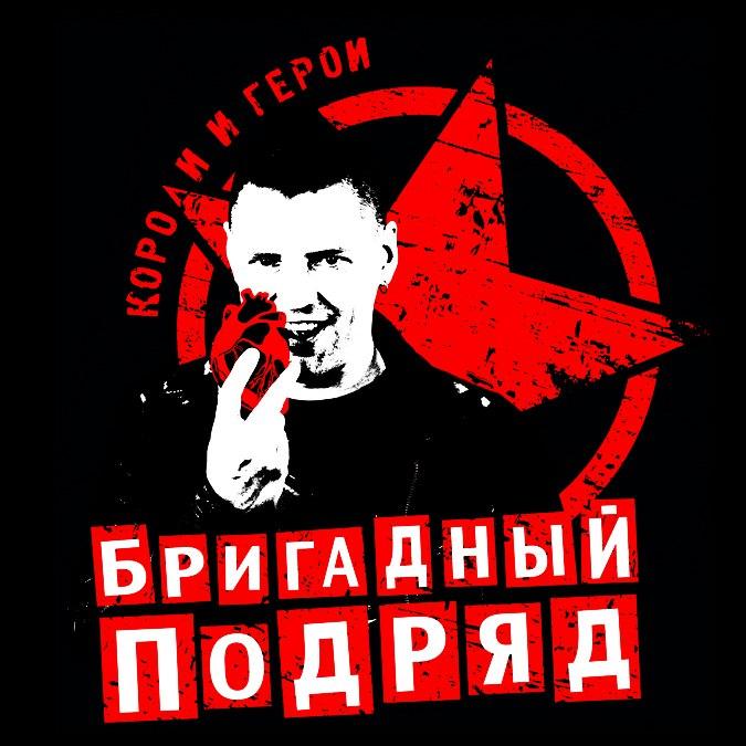 """Бригадный подряд представил мини-альбом """"Короли и герои"""""""