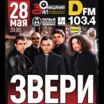 28 мая группа «Звери» в клубе «Зал Ожидания» даст электрический концерт