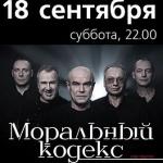 Моральный кодекс в FAQcafecreativestudio (Москва) 18 сентября