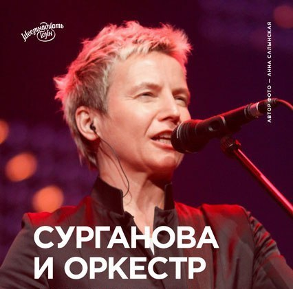 "Сурганова и оркестр в клубе ""16 тонн"" 1 июня"