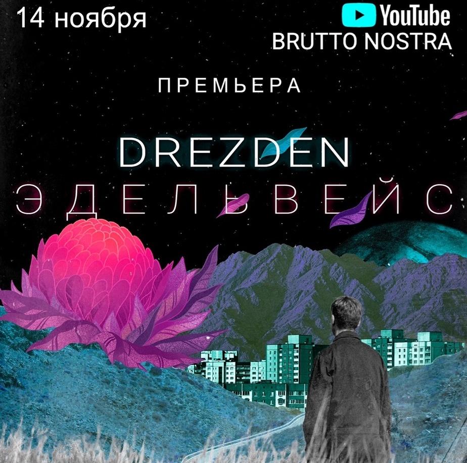 Сергей Михалок в клипе Drezden погрузил слушателей в мир литературных ребусов и философских текстов
