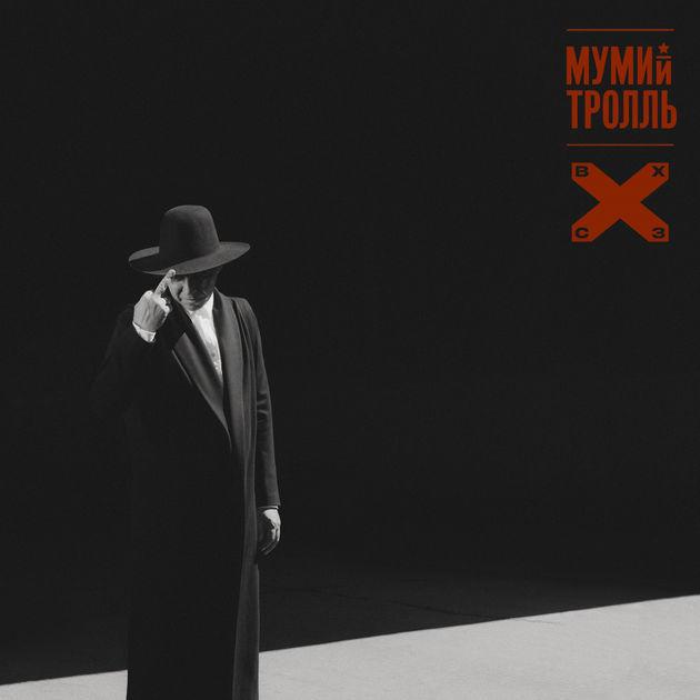 Мумий Тролль открыл предзаказ на новый альбом