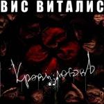 Вис Виталис о новом альбоме «Кровьлюбовь»