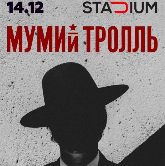 """Мумий Тролль отметил 20-летие альбома """"Морская"""" аншлаговым концертом в Москве"""