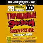 """Фестиваль """"Мы Победили"""" - 29 апреля в клубе """"XO"""""""