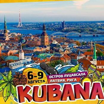 Kubana-2015 пройдёт в Риге