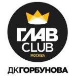 ДК им. Горбунова вновь постоянно принимает концерты!