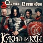 12 сентября в «Зале ожидания» Кукрыниксы презентуют альбом «Всадники Света»