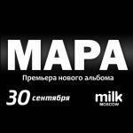"""Премьера песни МАРЫ """"ЛОТОСЫ"""""""