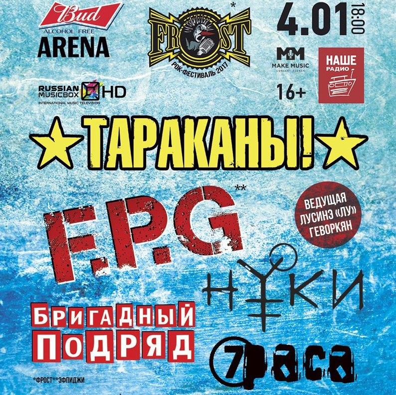 """Рок-группы отметили Новый год на фестивале """"Frost"""""""