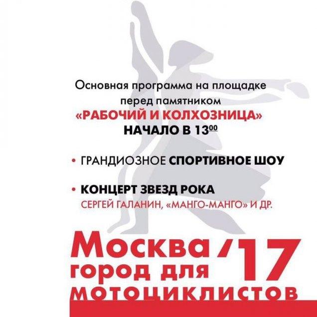 ЧайФ и Вадим Самойлов выступили на открытии мотосезона-2017