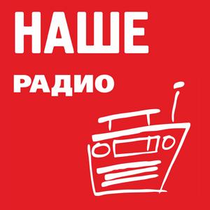 """""""Наше радио"""" возрождает передачу """"Воздух"""""""