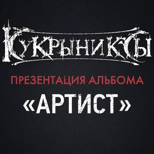 """Кукрыниксы сыграли новые песни в день выхода альбома """"Артист"""""""