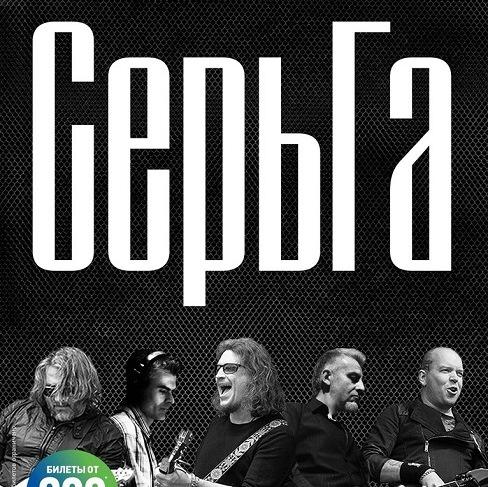 СерьГа дала большой концерт в Москве