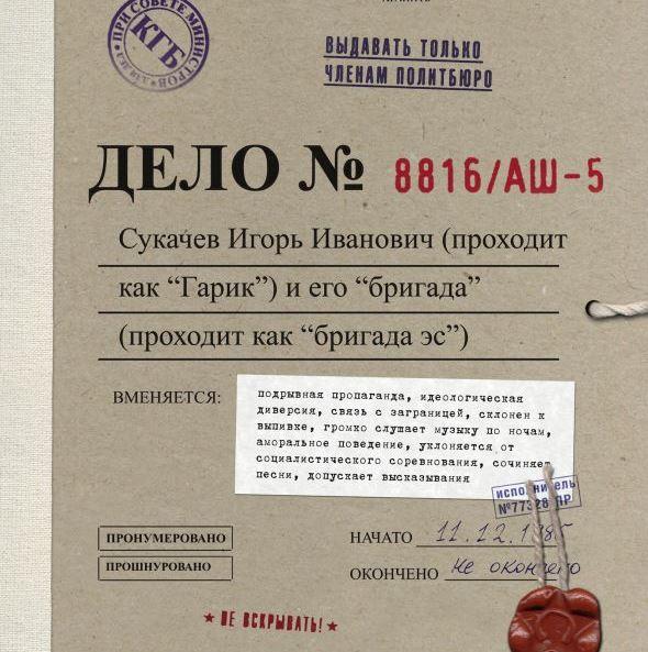 Гарик Сукачёв издаст полную антологию Бригады С в виде секретного дела КГБ