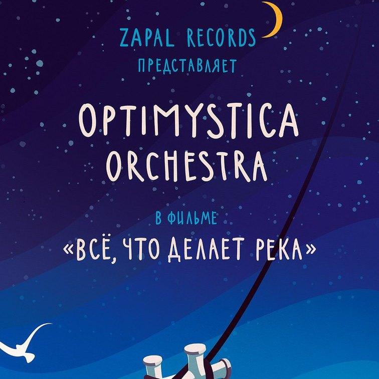 Optimystica Orchestra представил концертный видеоальбом