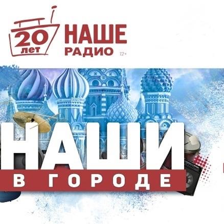 """РЕН-ТВ покажет концерт к 20-летию """"Нашего радио"""""""