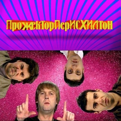 """Вячеслав Бутусов в программе """"Прожекторперисхилотон"""""""