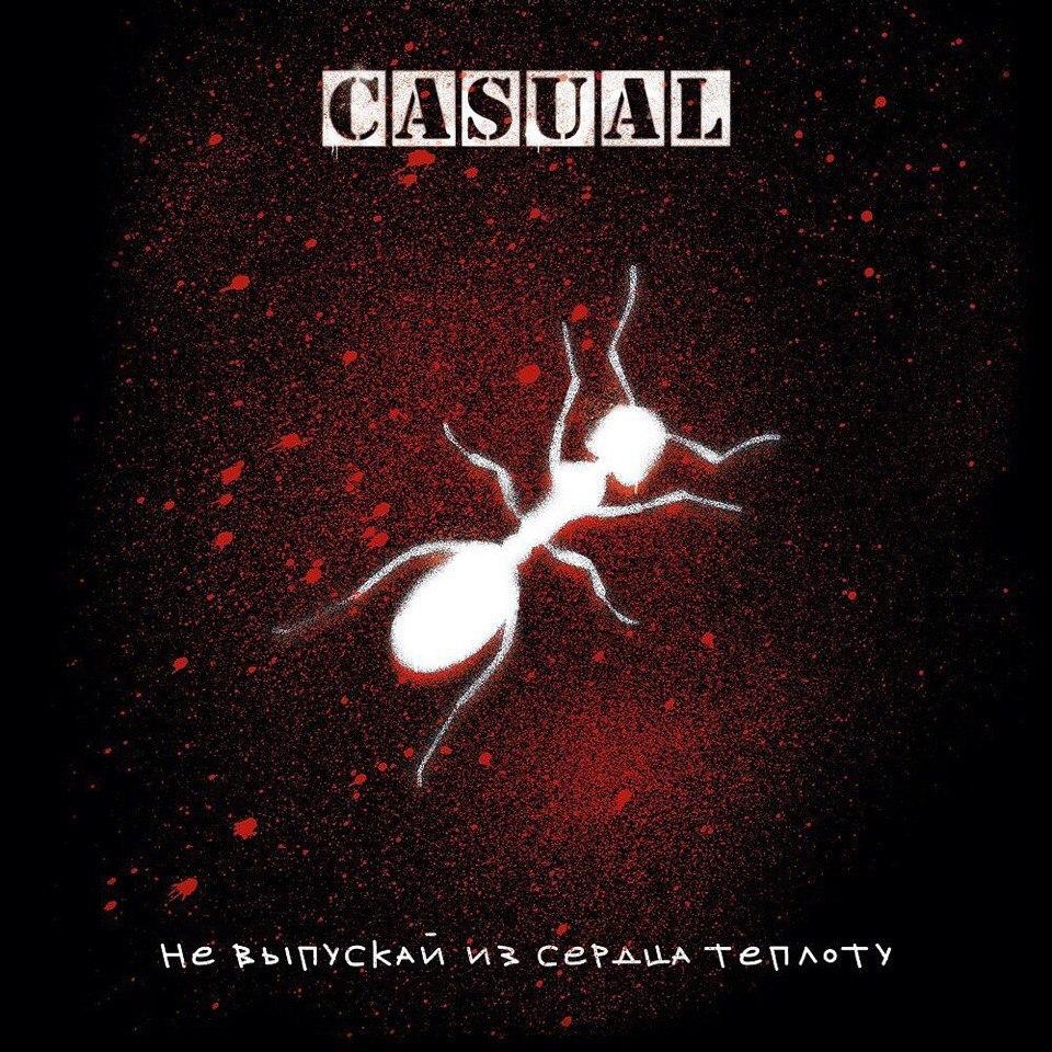 Casual выпустил пятый юбилейный альбом