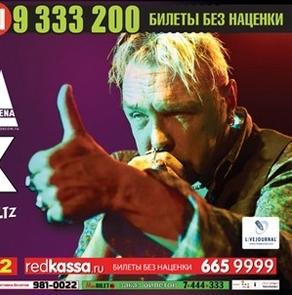 Новый конкурс от Чачи Иванова и Гарика Сукачёва