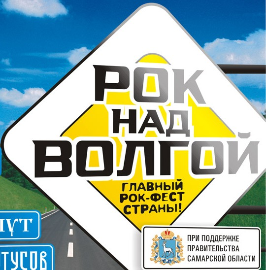 "Телеверсия фестиваля ""Рок над Волгой-2013"""