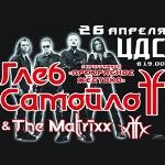 """Отчёт об автограф-сессии группы """"Глеб Самойлоff & The Matrixx"""" в помещении компании """"Амадеус"""" (Челябинск) 26 апреля 2010 года"""