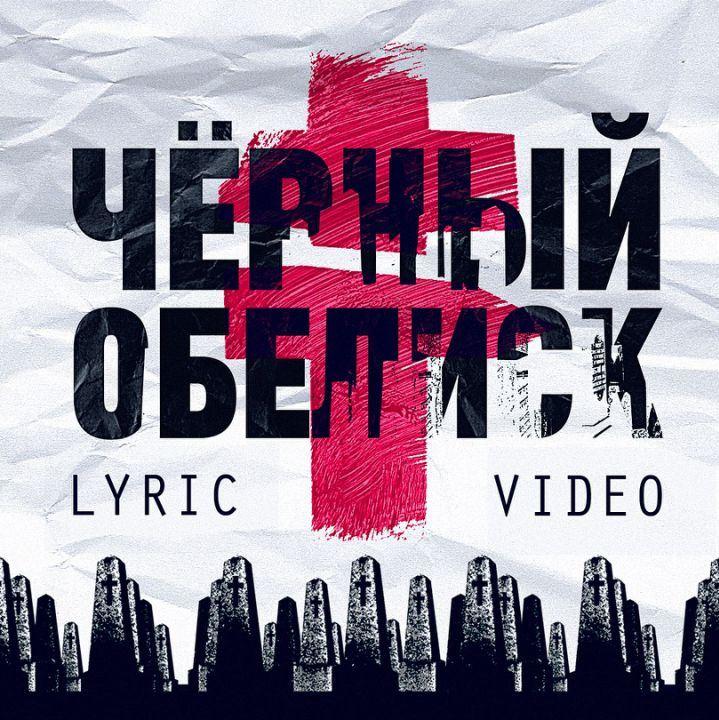 """Brutto показали обновлённое лирик-видео на """"Чёрный обелиск"""""""