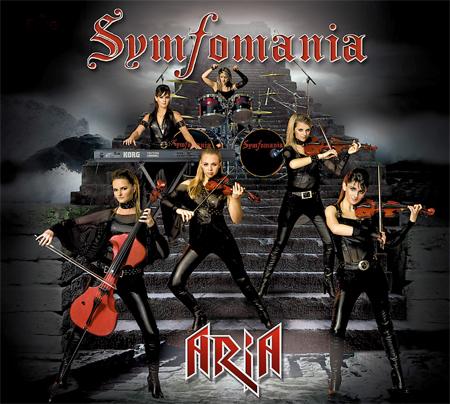 Новый альбом симфонических инструментальных кавер-версий на песни АРИИ
