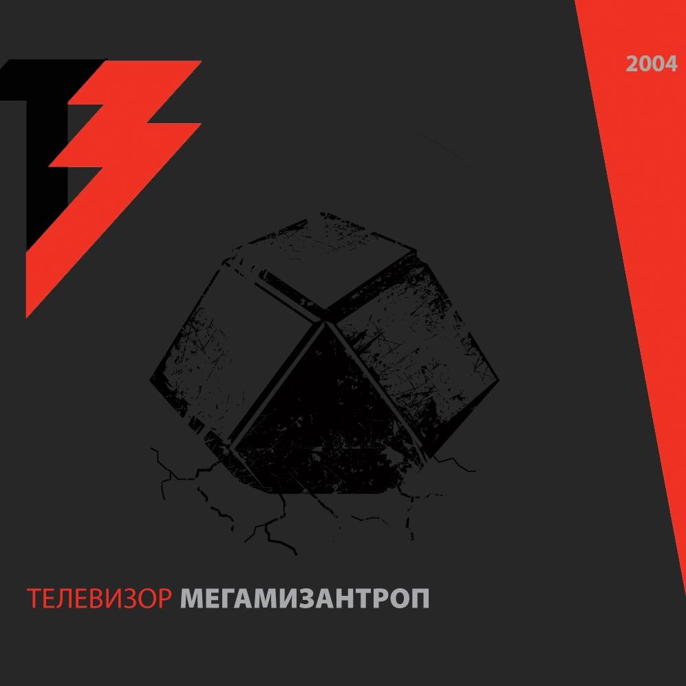 Переиздание «МегаМизантропа» группы «Телевизор» обзавелось двумя бонусными дисками