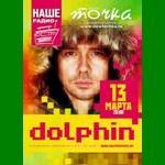 Концерт Дельфина 13 марта в клубе Точка