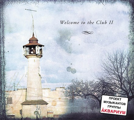 Музыканты Аквариума выпускают Welcome to the Club II