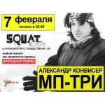 7 февраля состоится первый московский концерт Александра Конвисера и проекта «МП-ТРИ»