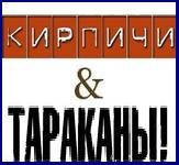 Сплит - Тараканы! & Кирпичи